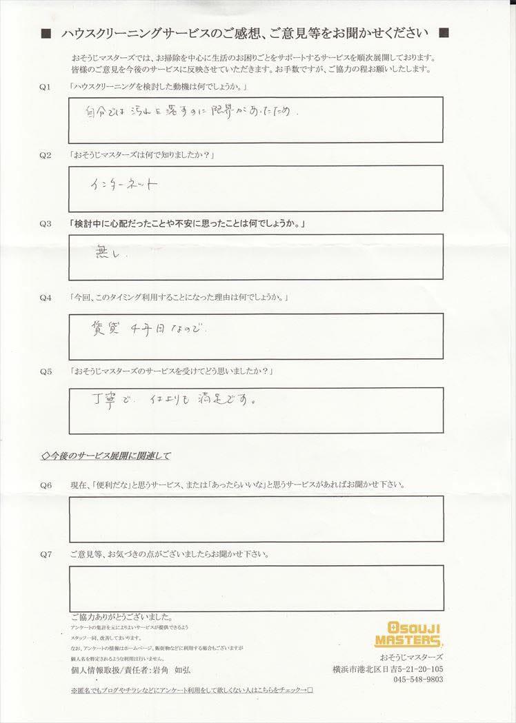 2016/2/15 浴室&トイレクリーニング 横浜市神奈川区
