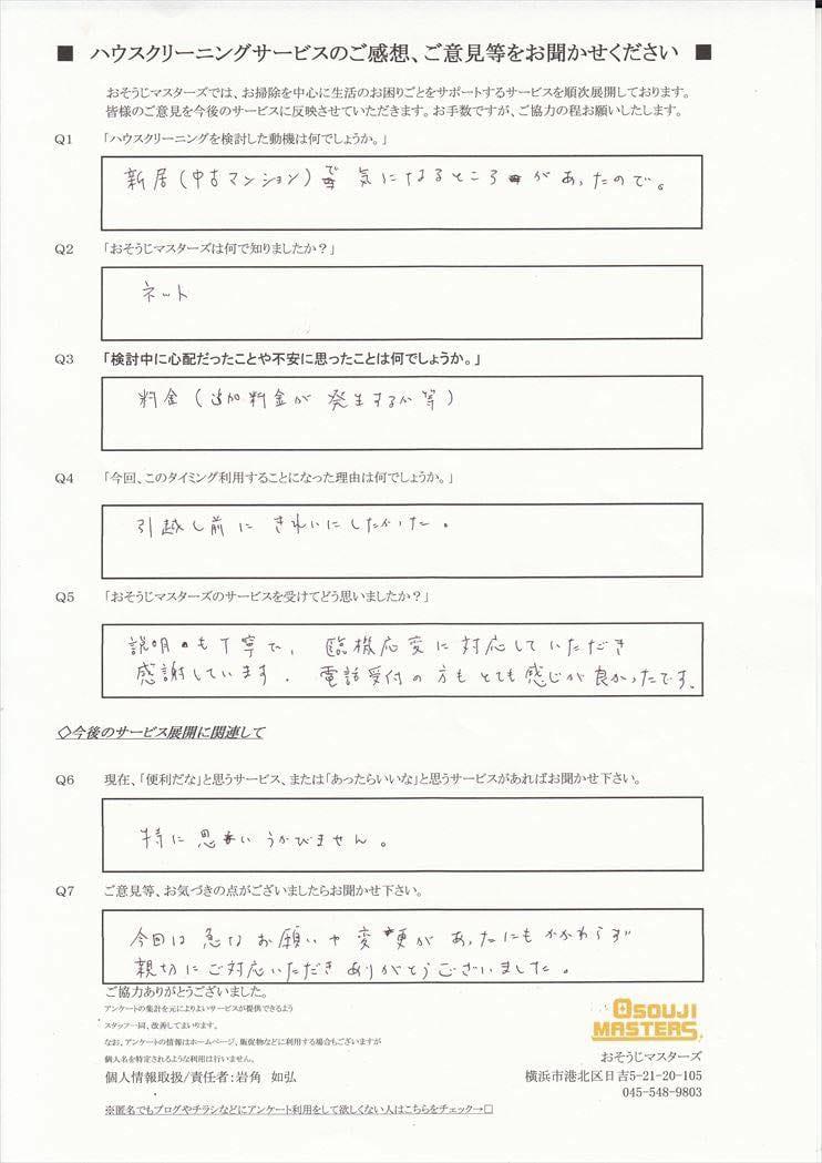 2016/02/23 浴室・エアコンクリーニング 横浜市港北区