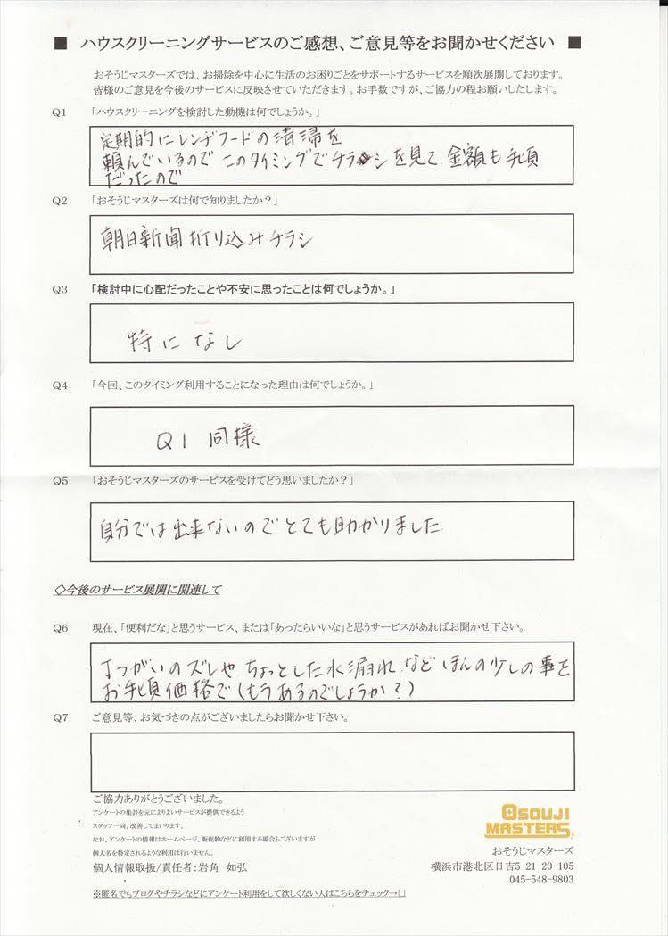 2016/2/4 レンジフードクリーニング 鎌倉市