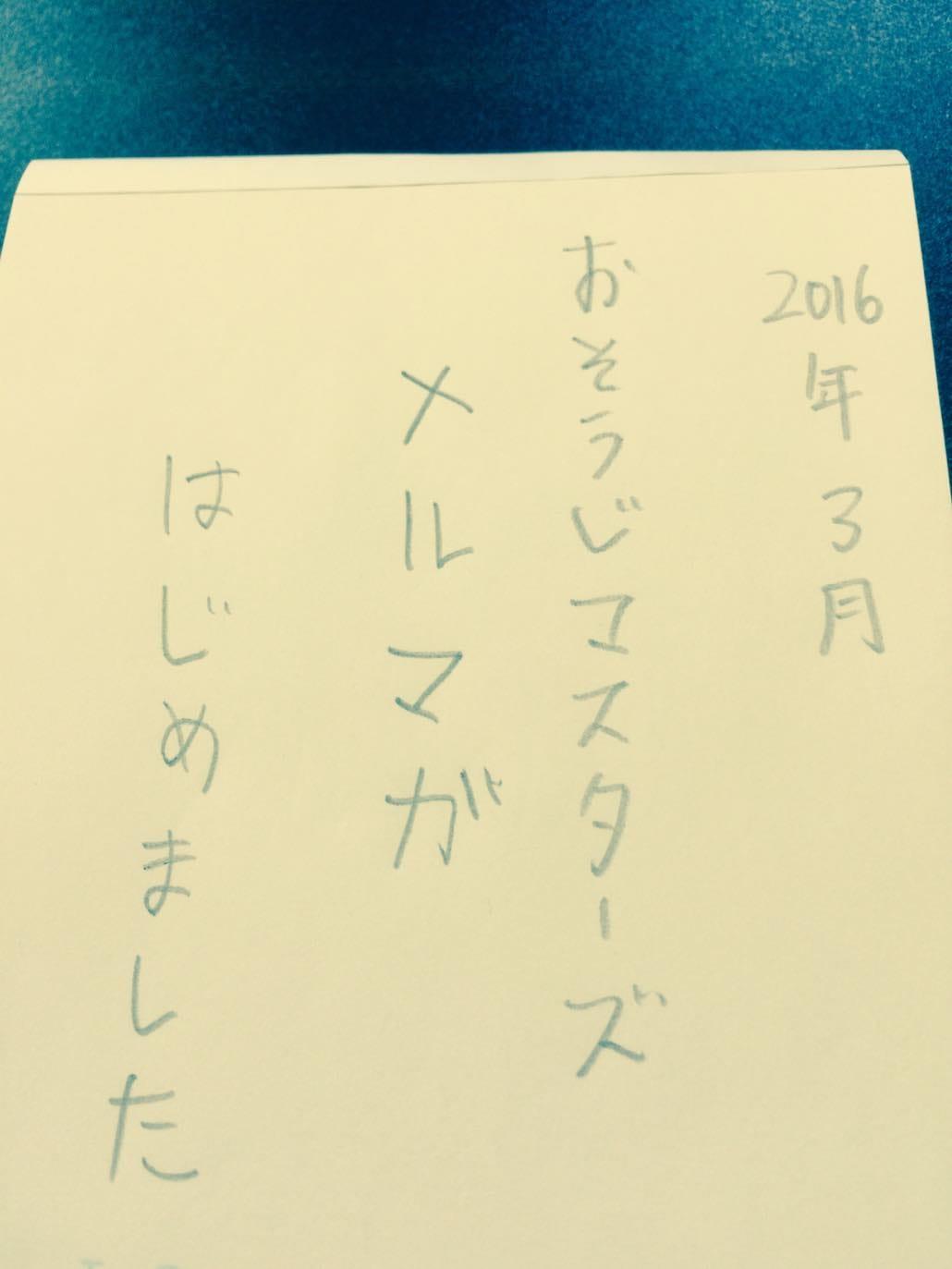 横浜・川崎「おそうじマスターズのメルマガ」登録ページ