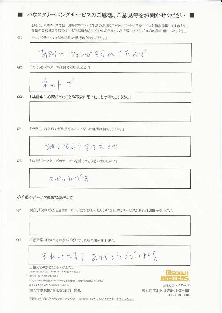 2016/03/01 レンジフードクリーニング 横浜市保土ケ谷区