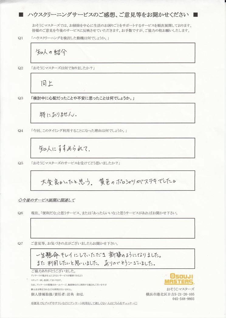 2016/03/01 浴室・レンジフードクリーニング 川崎市高津区