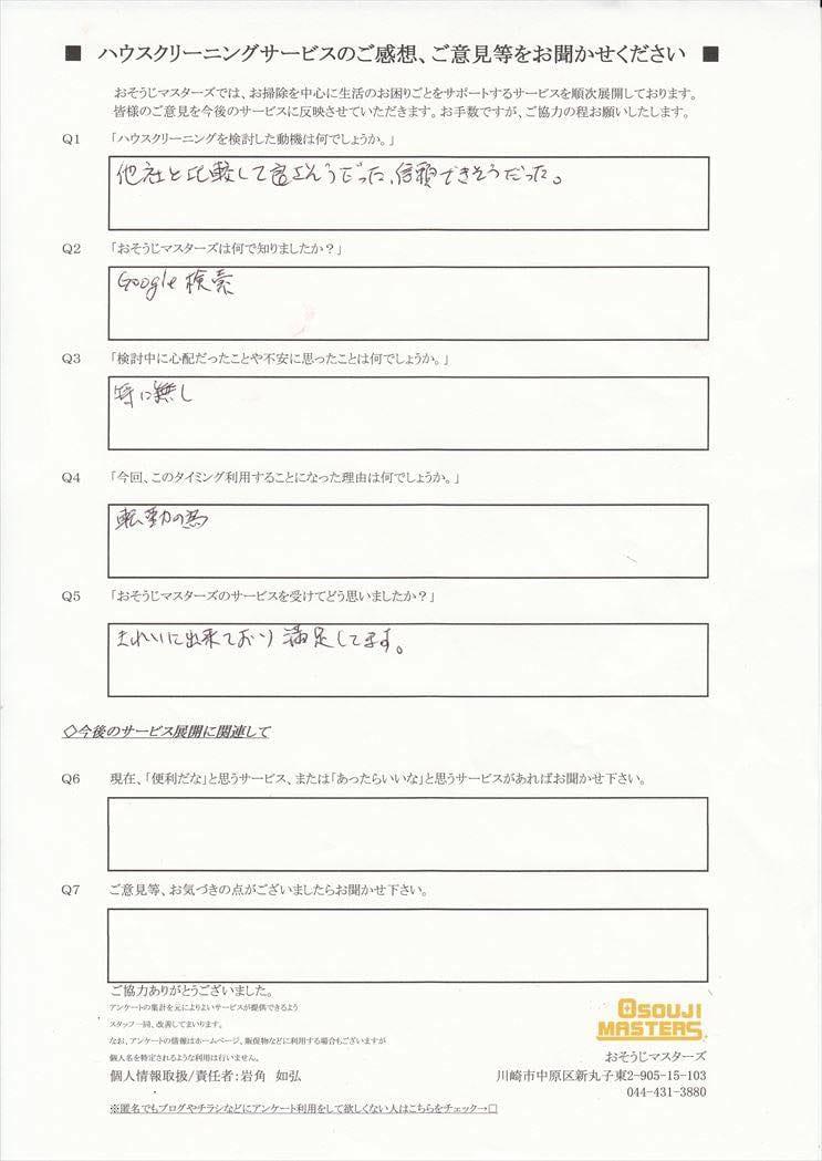 2016/03/23 20平米1Kアパート全体クリーニング 横浜市神奈川区