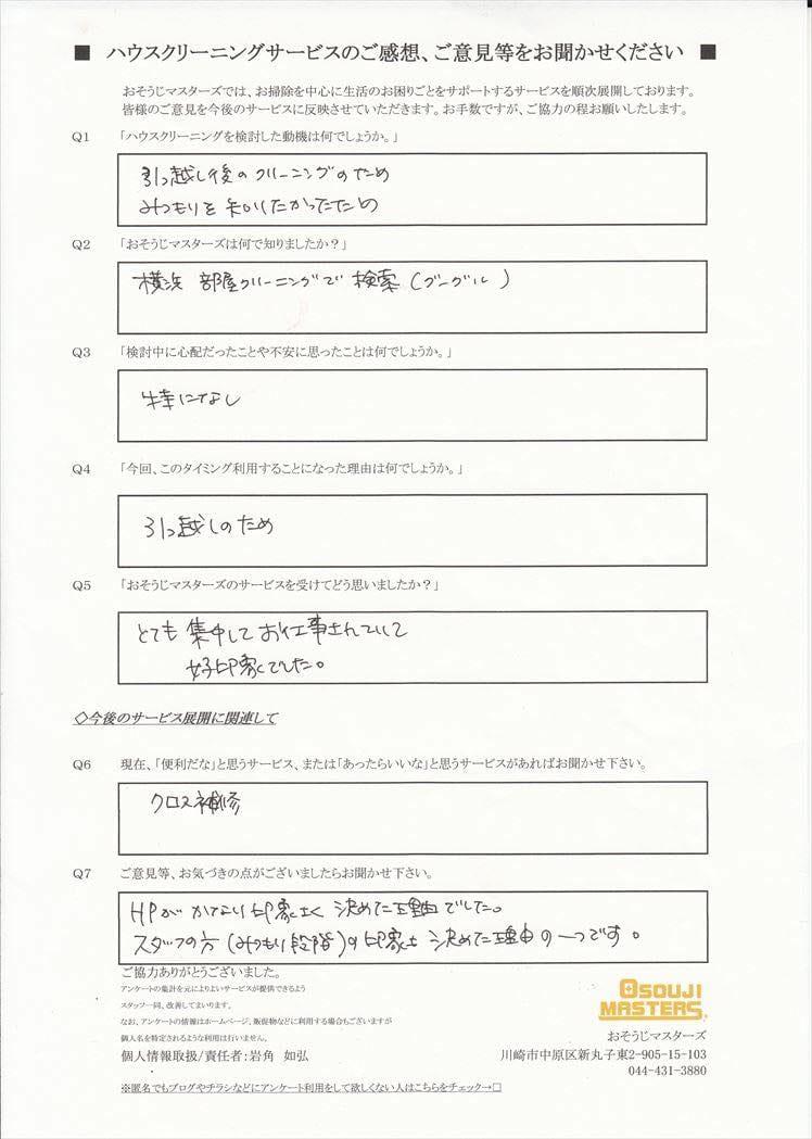 2016/03/29 90平米全体クリーニング 横浜市都筑区