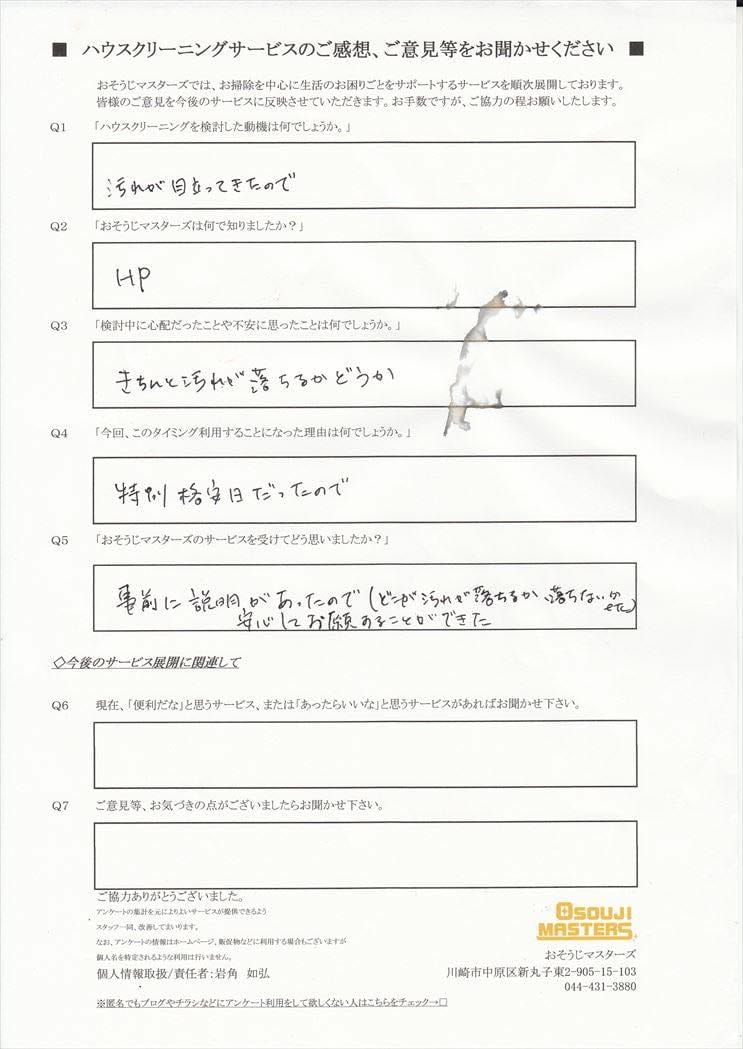 2016/03/06 水まわり5点セット 横浜市神奈川区
