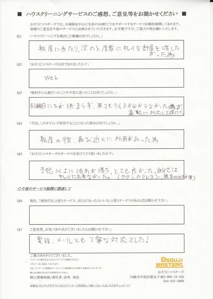 2016/04/14 マンション全体クリーニング 横浜市鶴見区