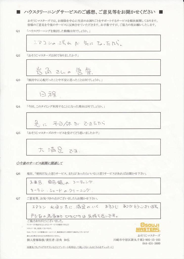 2016/04/14 水まわり5点・エアコンクリーニング 東京都港区