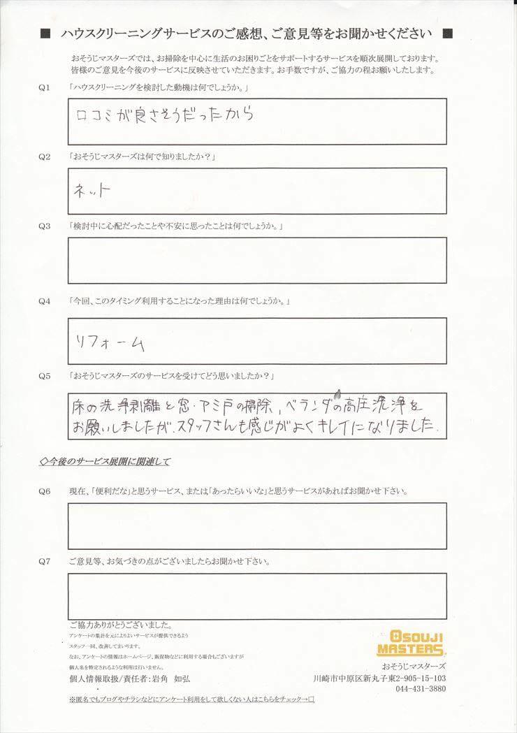 2016/04/29 フローリングワックス 横浜市神奈川区
