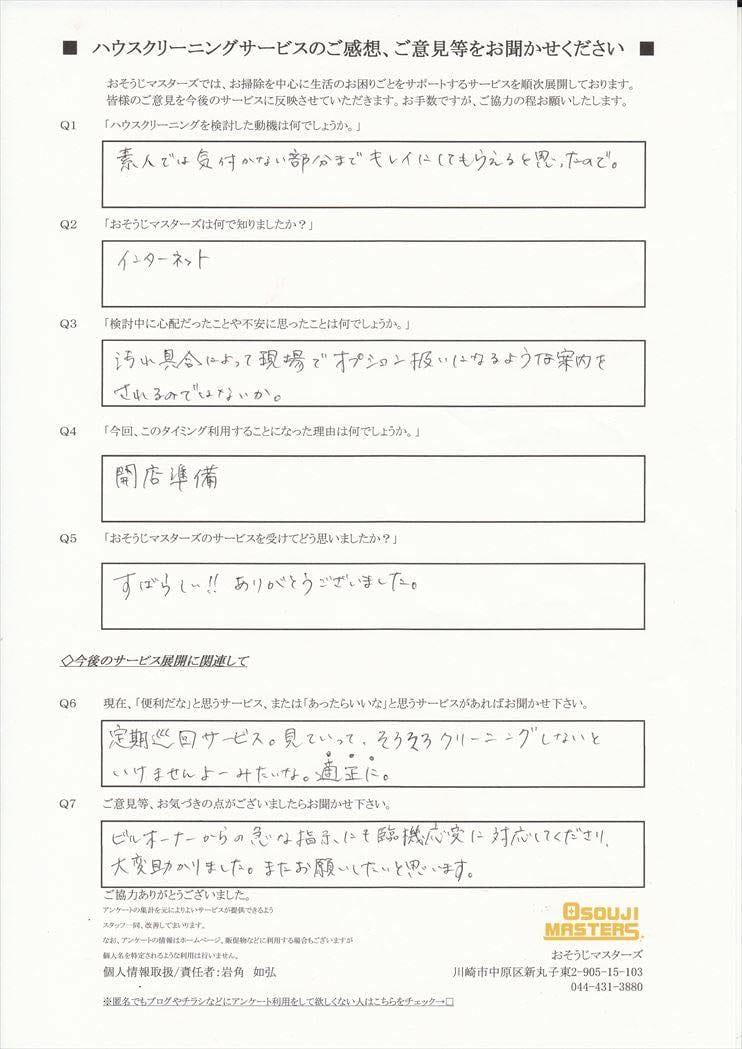 2016/04/08 レンジフードクリーニング 横浜市中区