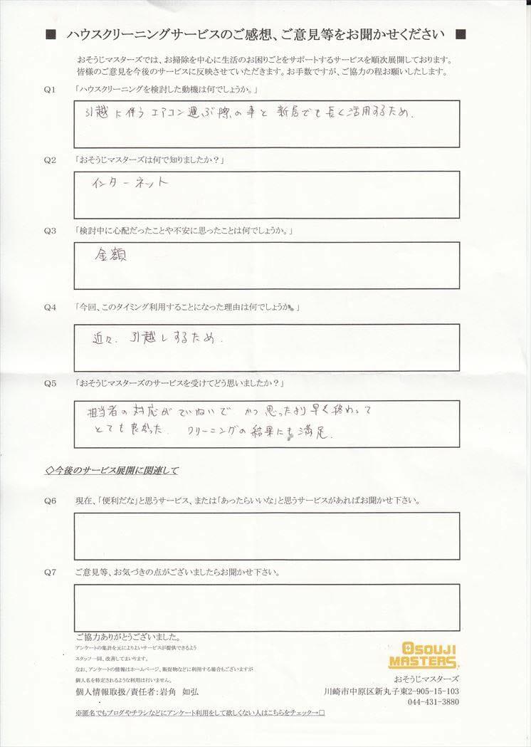 2016/04/09 エアコンクリーニング 横浜市港北区