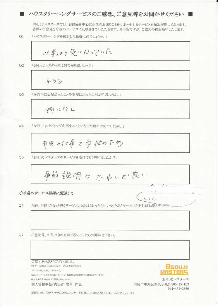 2016/04/02 浴室クリーニング 川崎市中原区