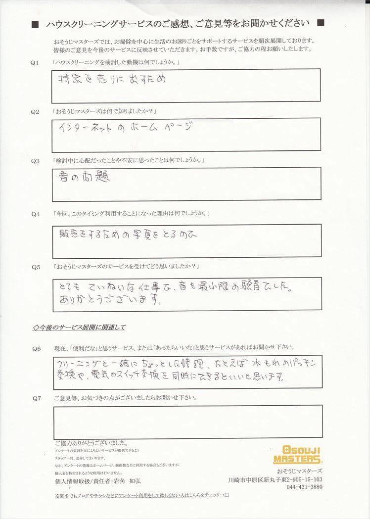 2016/05/02 ベランダ+サッシクリーニング 東京都品川区