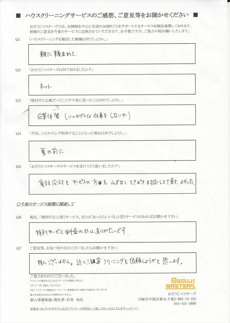2016/05/19 エアコンクリーニング 横浜市鶴見区