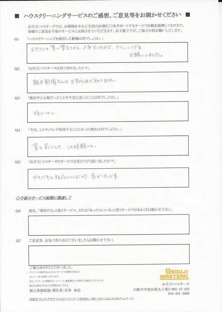 2016/05/21 エアコンクリーニング 横浜市瀬谷区