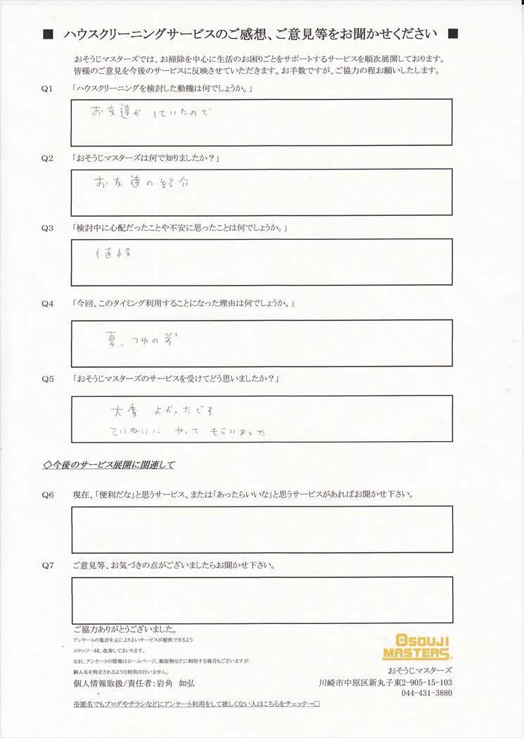 2016/05/24 浴室トイレ・エアコンクリーニング 横浜市旭区