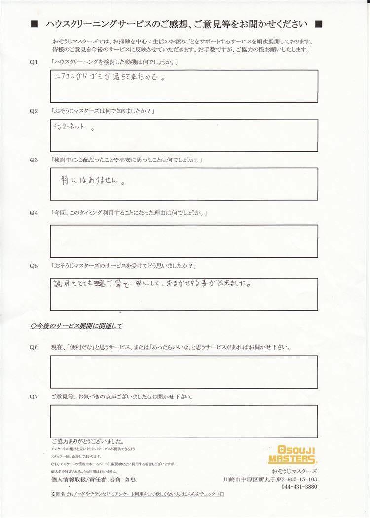 2016/05/24 エアコンクリーニング 横浜市南区