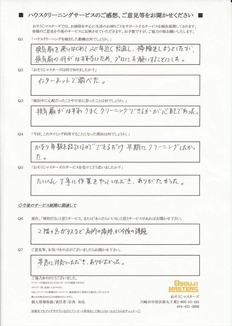 2016/05/24 レンジフードクリーニング 横浜市金沢区