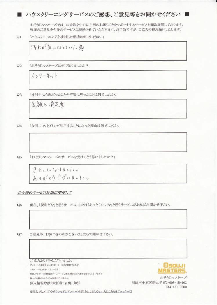 2016/05/27 ベランダ・窓サッシ網戸セットクリーニング 東京都目黒区