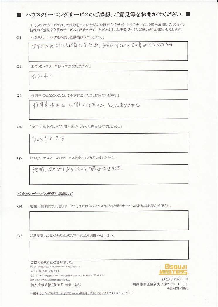 2016/06/02 エアコン・浴室換気扇クリーニング 横浜市西区