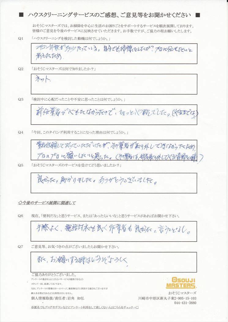 2016/06/11 エアコンクリーニング 川崎市幸区