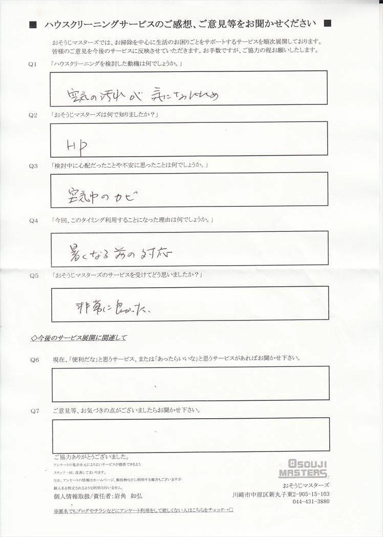 2016/06/12 エアコンクリーニング 横浜市港南区