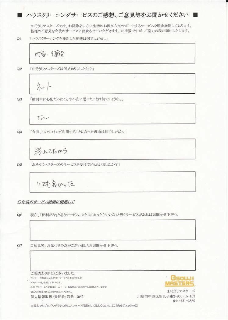 2016/06/03 レンジ&コンロクリーニング 横浜市神奈川区