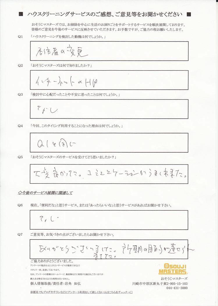 2016/07/21 マンション全体清掃 東京都世田谷区