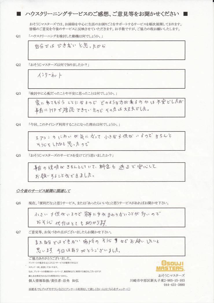 2016/07/21 エアコンクリーニング 横浜市神奈川区