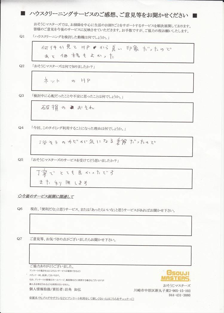 2016/07/27 浴室トイレセットクリーニング 横浜市保土ケ谷区