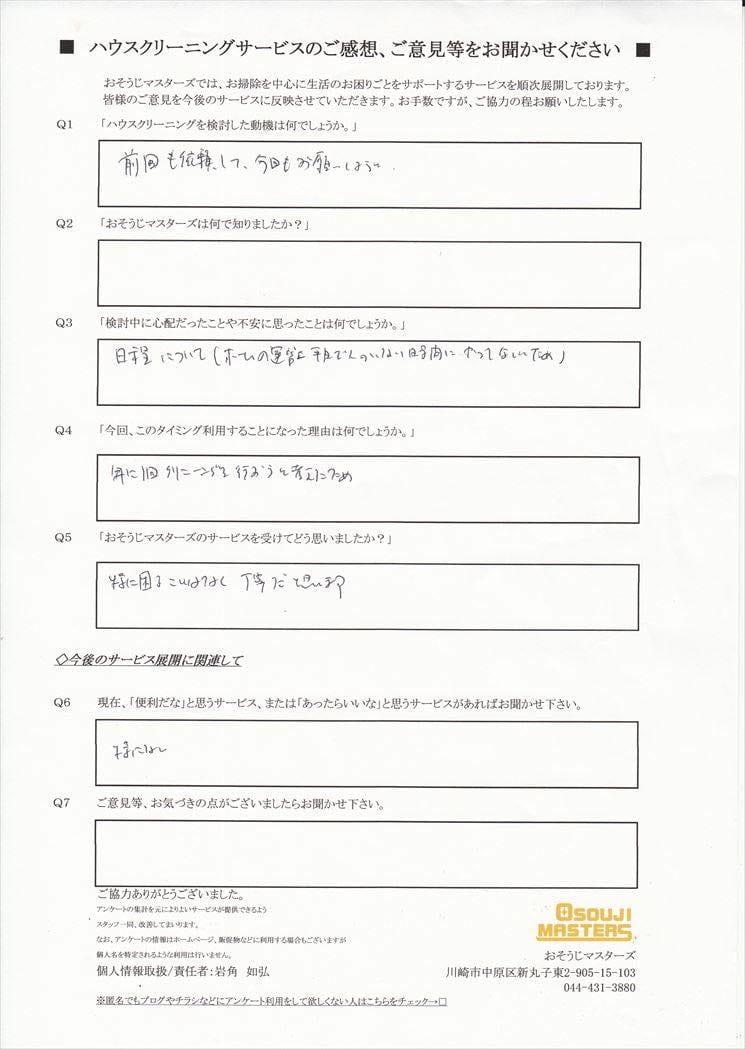 2016/06/30 エアコンクリーニング 横浜市金沢区