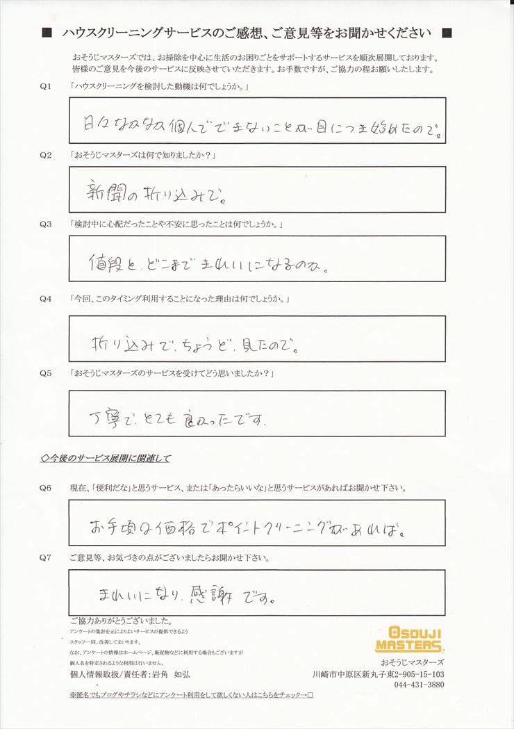 2016/08/13 浴室クリーニング 鎌倉市