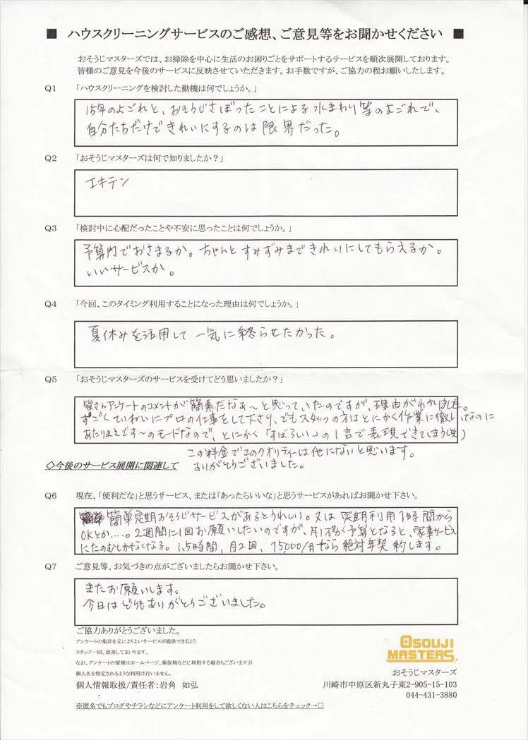 2016/08/18 マンション部分清掃 川崎市幸区