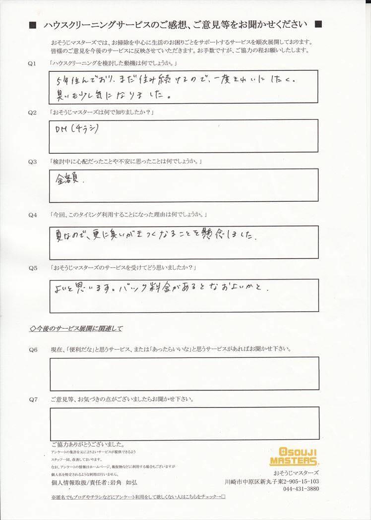2016/08/21 川崎市中原区 浴室クリーニング