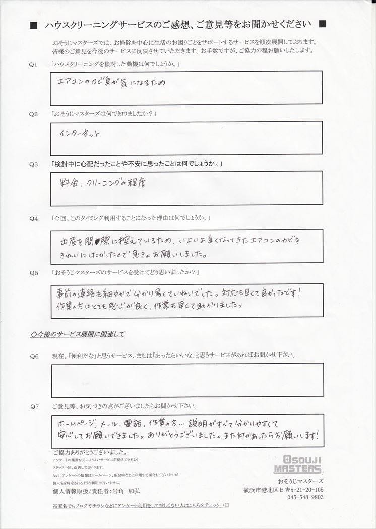 2016/08/26 エアコンクリーニング 横浜市南区