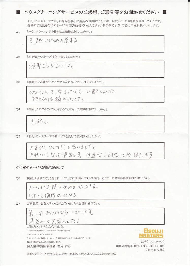 2016/07/30 水まわり5点セットクリーニング 横浜市神奈川区