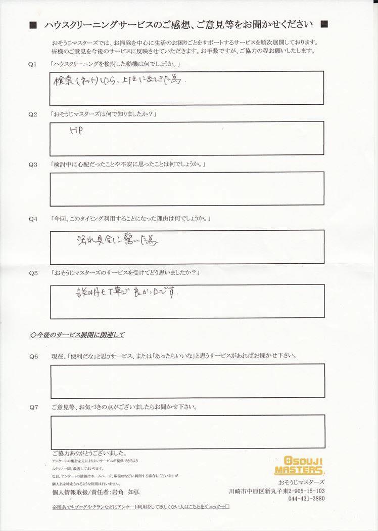 2016/09/09 エアコンクリーニング 横浜市戸塚区