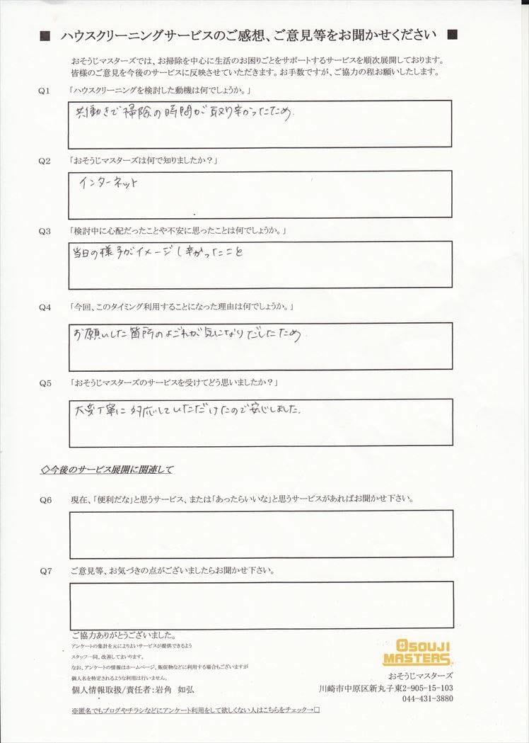 2016/09/02 浴室トイレセット・ベランダ・窓セットクリーニング 川崎市中原区