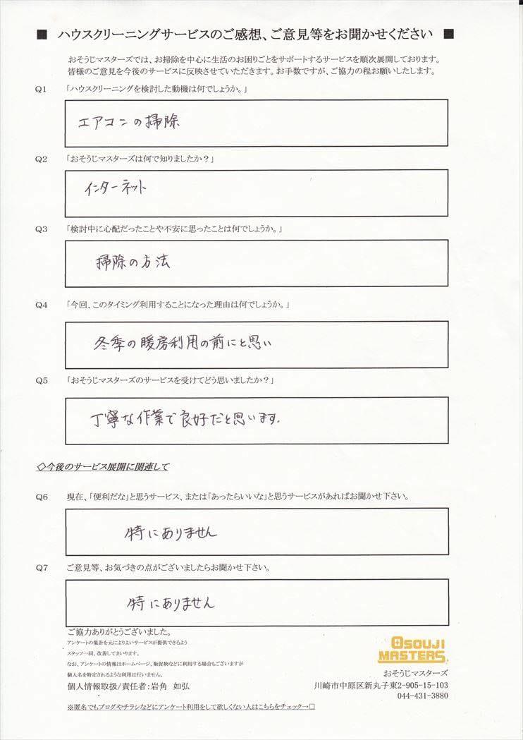 2016/09/20 エアコンクリーニング 川崎市幸区