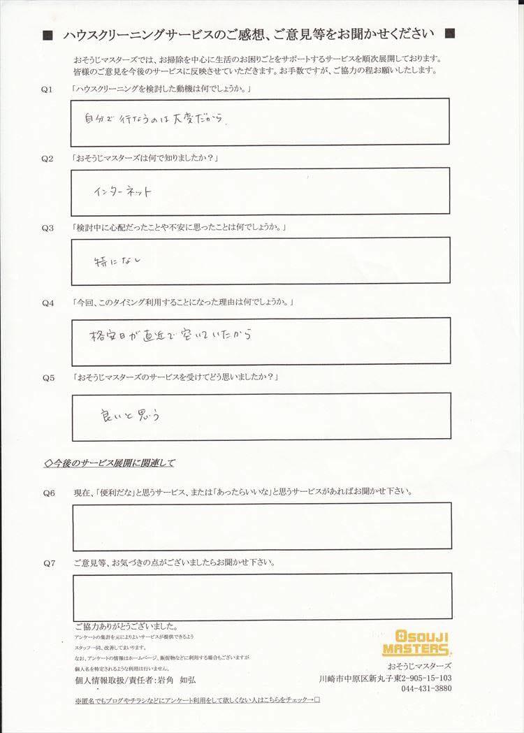 2016/09/02 ベランダ・窓セットクリーニング 横浜市中区