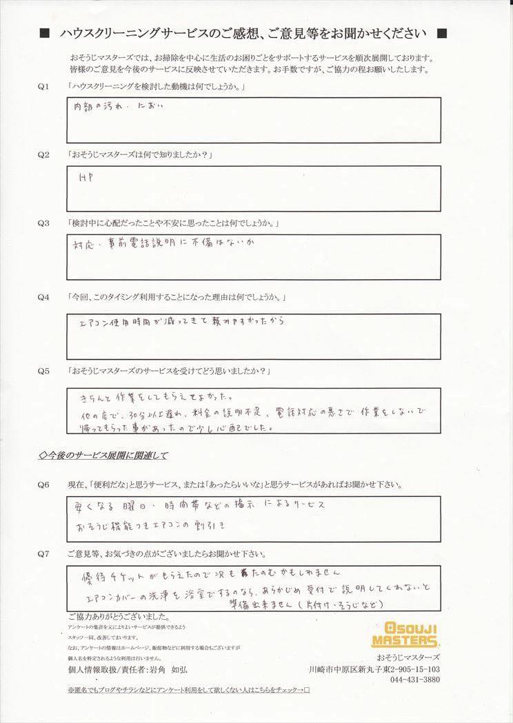 2016/09/29 エアコンクリーニング 横浜市青葉区