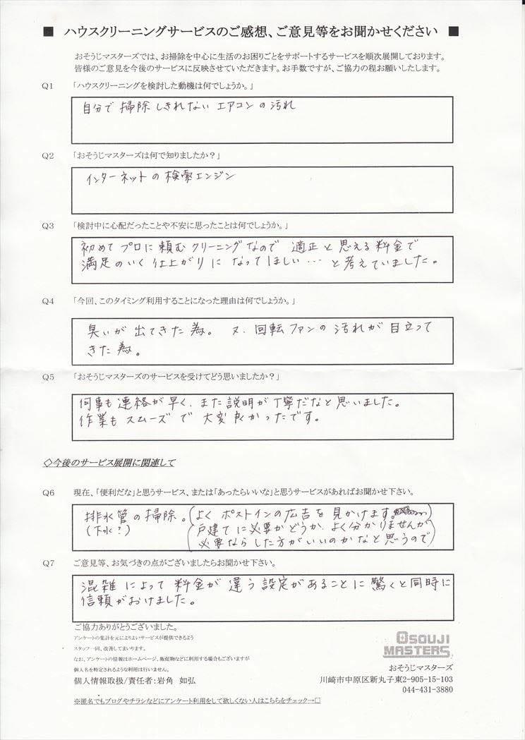 2016/09/06 エアコンクリーニング 横浜市緑区