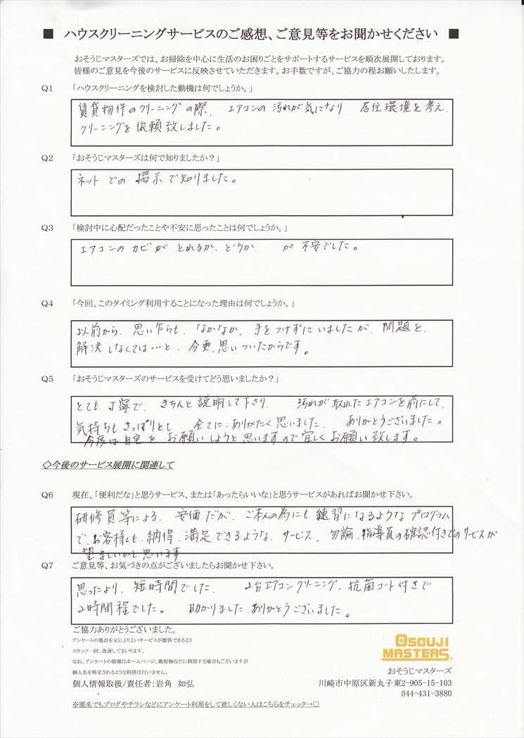 2016/11/15 エアコンクリーニング 川崎市幸区