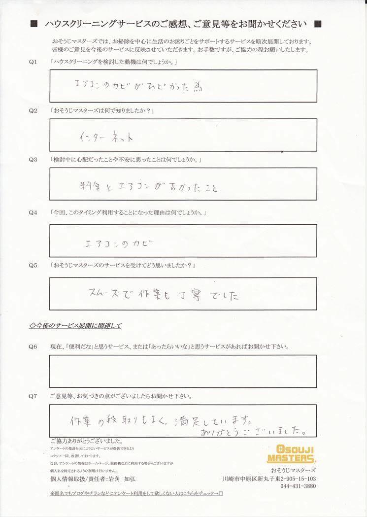2016/11/17 エアコンクリーニング 川崎市麻生区