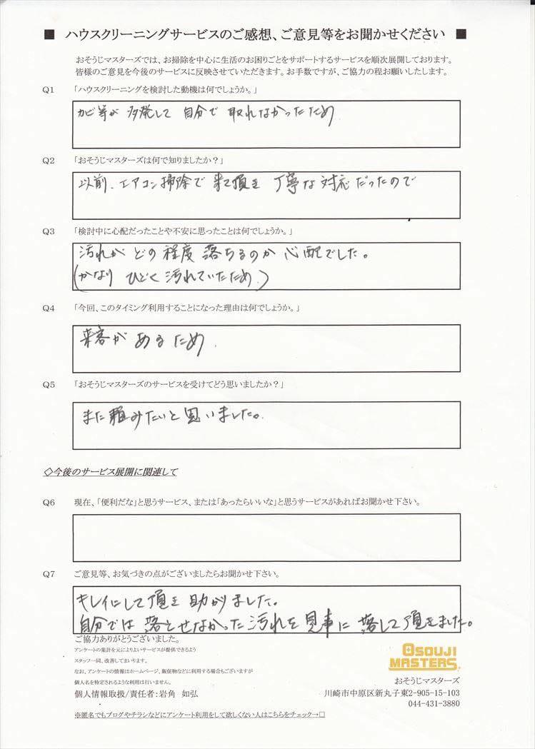 2016/11/17 浴室クリーニング 横浜市青葉区
