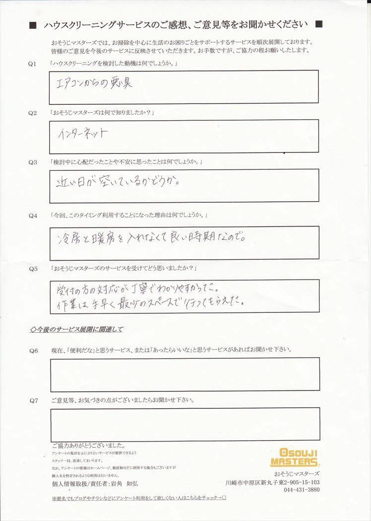 2016/11/17  エアコンクリーニング 横浜市神奈川区