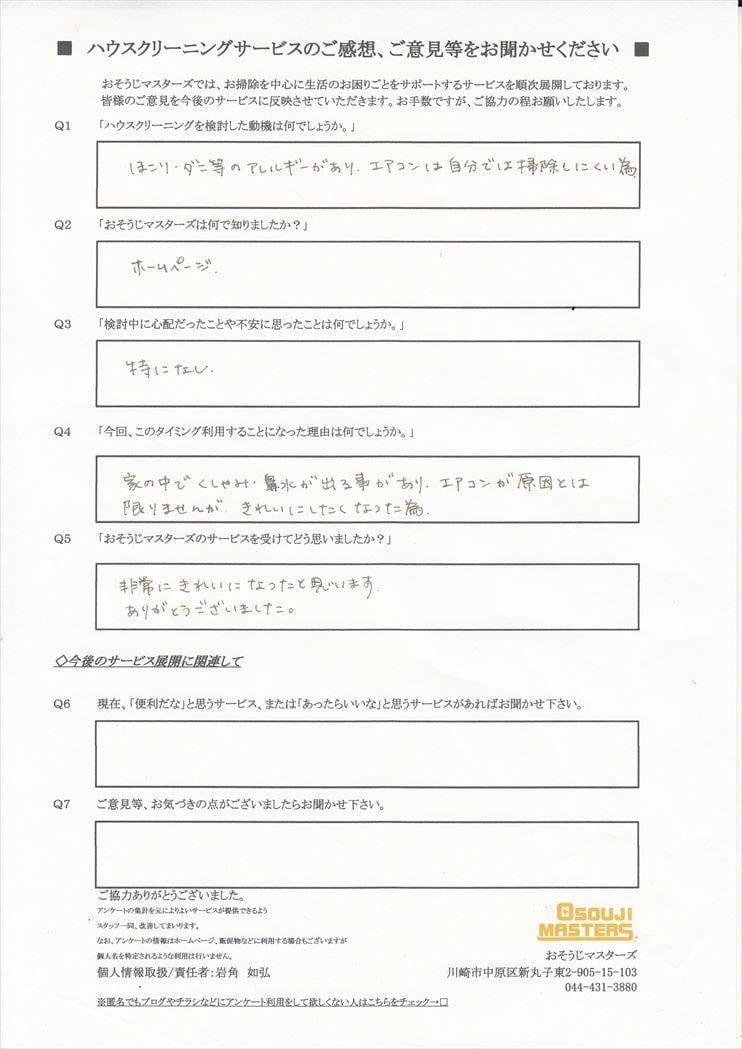 2016/11/19 エアコンクリーニング 横浜市戸塚区