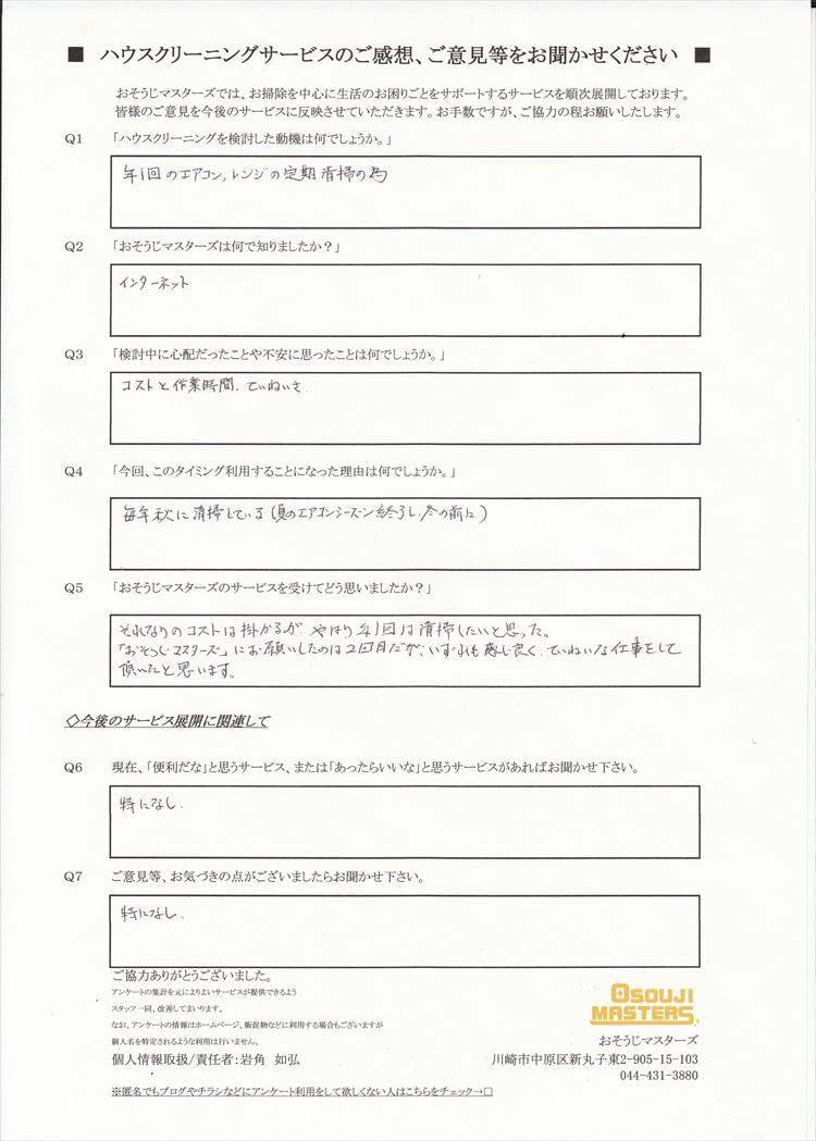 2016/11/02 エアコン・換気扇クリーニング 横浜市港北区