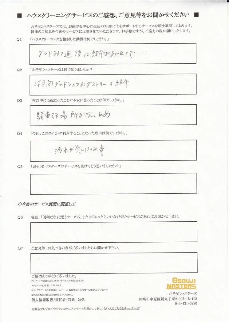 2016/10/30 レンジフードクリーニング 横浜市金沢区