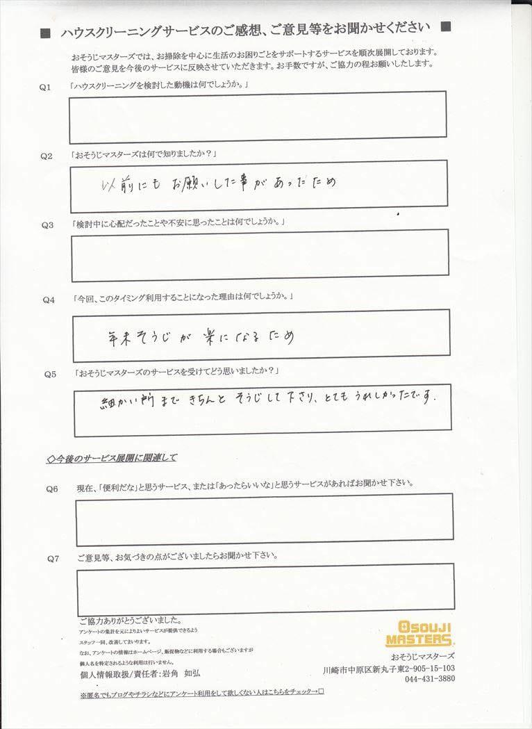 2016/12/01 水まわり5点セットクリーニング 横浜市中区