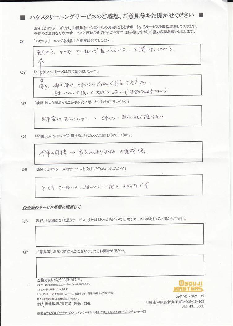 2017/02/11 レンジ&キッチンセットクリーニング 東京都世田谷区